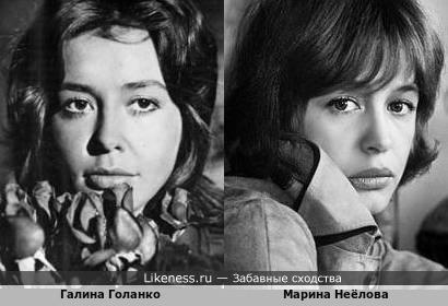 Галина Голанко и Марина Неёлова