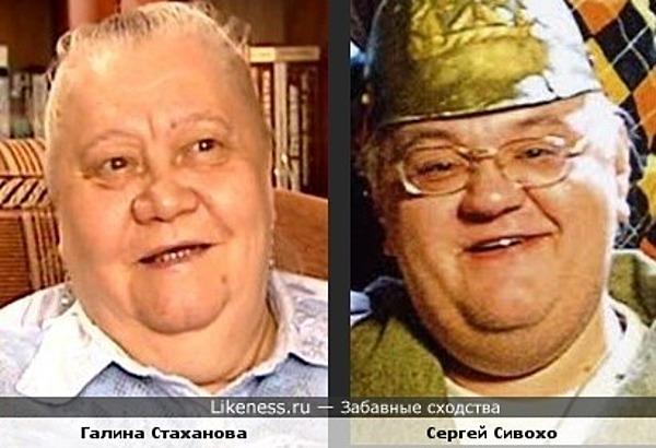 Галина Стаханова и Сергей Сивохо ...