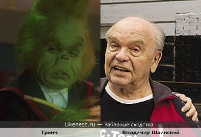 Гринч напомнил Владимира Шаинского )))