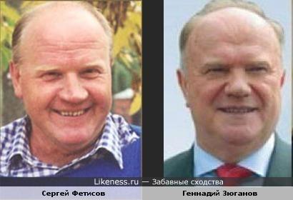 Сергей Фетисов и Геннадий Зюганов похожи