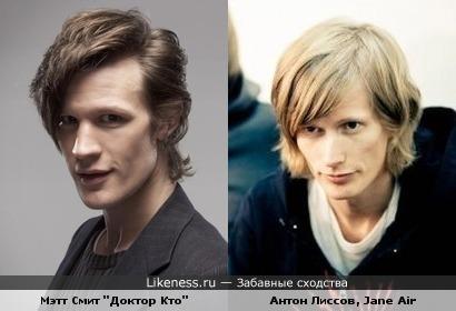 Антон Лиссов похож на Мэтта Смита