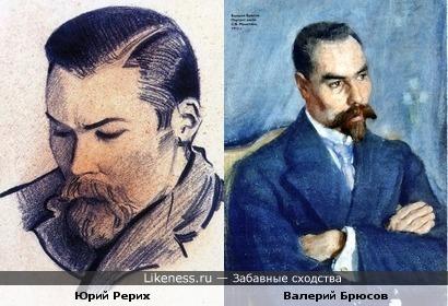 Юрий Рерих и Валерий Брюсов