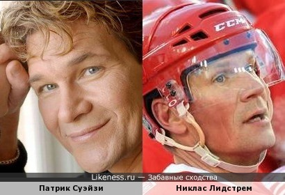 Никлас Лидстрем и Патрик Суэйзи (RIP)