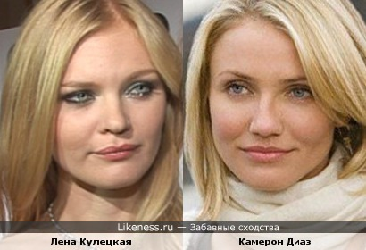 Лена Кулецкая похожа на Камерон Диаз