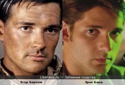 Егор Бероев похож на Эрика Бана