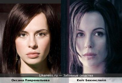 Оксана Лавреньтьева похожа на Кейт Бекинслейл