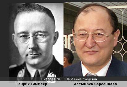 Генрих Гиммлер похож на Алтынбека Сарсенбаева