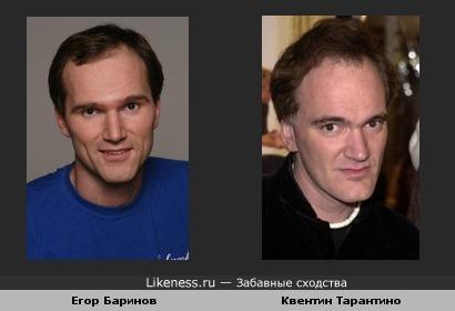 Баринов похо ж на Тарантин