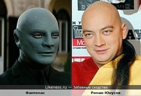 Фантомас и Роман Юнусов