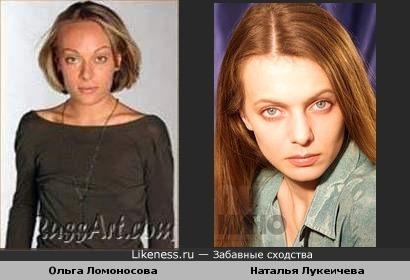 Ольга Ломоносова похожа на Наталью Лукеичеву