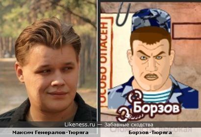 Максим Генералов похож на Борзова(если пригледеться)