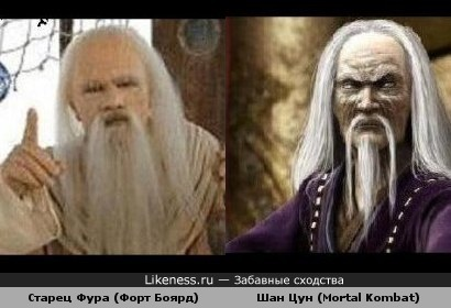 Старец Фура и Шан Цун похожи