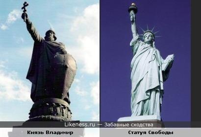 Памятник Князь Владимир и Статуя Свободы похожи