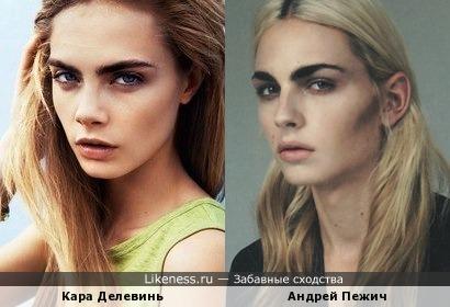 Кара Делевинь и Андрей Пежич