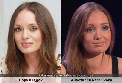 Лора Хэддок и Анастасия Барашкова