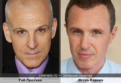 Рей Проскиа и Игорь Верник