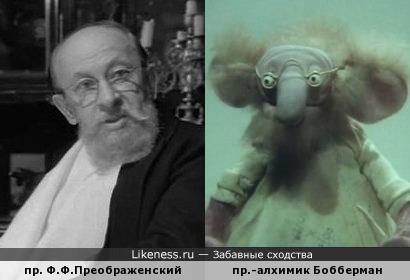 Профессор Бобберман прототип Преображенского?