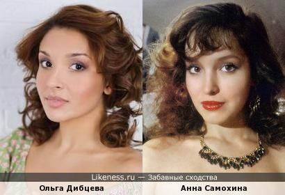 Ольга Дибцева и Анна Самохина