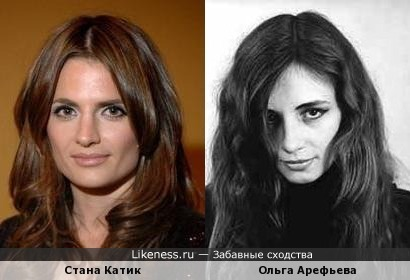 Стана Катик и Ольга Арефьева