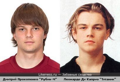 Дмитрий Прокопенко похож на Леонардо Ди Каприо