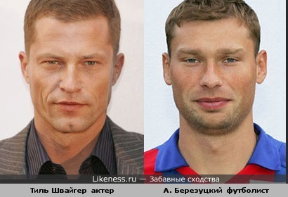 Тиль Швайгер и Алексей Березуцкий.