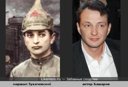 Башаров похож на Тухачевского
