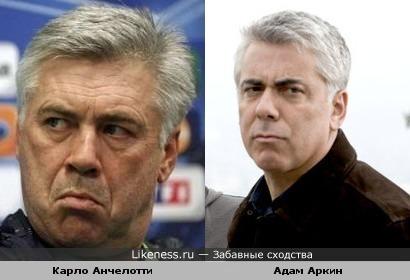 Карло Анчелотти похож на Адама Аркина