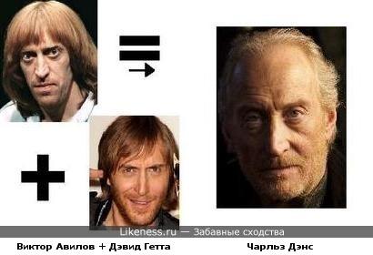 Виктор Авилов + Дэвид Гетта = Чарльз Дэнс