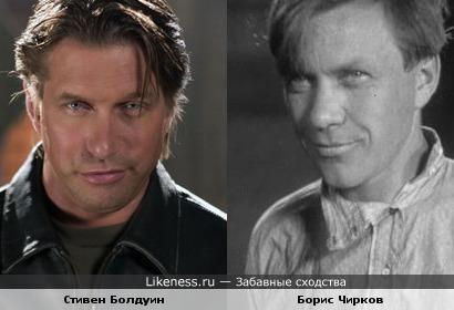 Стивен Болдуин похож на Бориса Чиркова