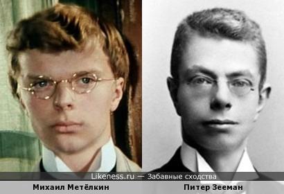Михаил Метёлкин похож на Голландского физика