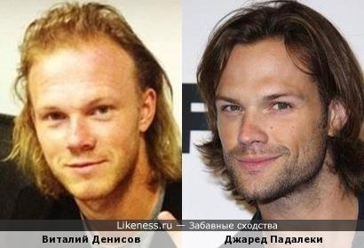 Виталий Денисов похож на Джареда Падалеки