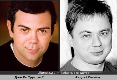 Джо Ло Труглио похож на Андрея Леонова