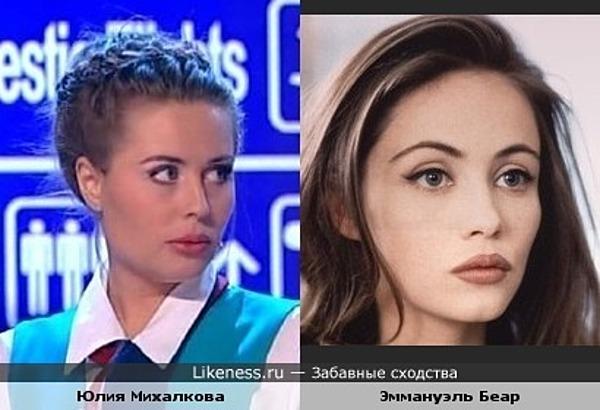 """Юлия Михалкова из """"Уральских пельменей"""" похожа на Эммануэль Беар"""