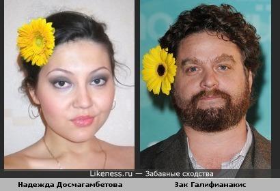 "Наша ""любимая"" Надежда Досмоагбетова похожа на Зака Галифианакиса"