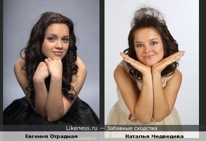Евгения Отрадная и Наталья Медведева похожи