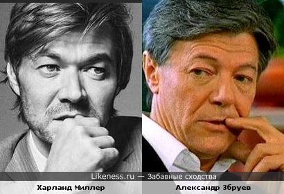 Английский писатель и актёр Харланд Миллер похож на Александра Збруева