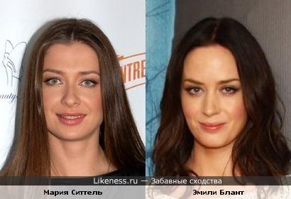 Мария Ситтель и Эмили Блант похожи...