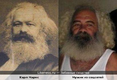 Мужик из соцсетей похож на Карла Маркса
