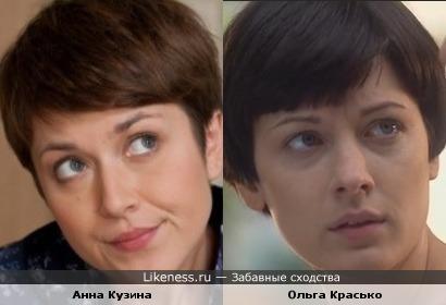 """Яна из """"Универа"""" Анна Кузина похожа на Ольгу Красько"""