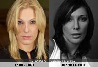 Экстрасенс Елена Ясевич похожа на певицу Полину Гриффис