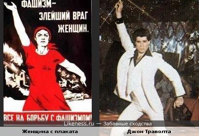 Женщина с советского плаката похожа на Джона Траволту