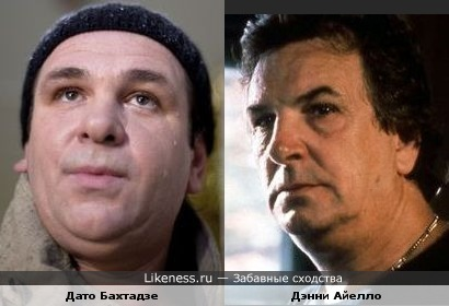 Актёр Дато Бахтадзе похож на актёра Дэнни Айелло