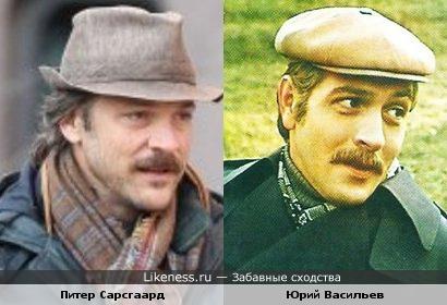 Юрий Васильев ( Москва слезам не верит ) и Питер Сарсгаард похожи
