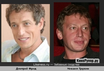 Актеры Дмитрий Фрид и Михаил Трухин похожи