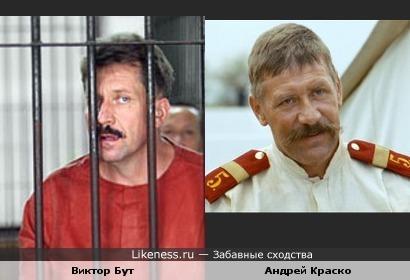 Оружейный барон Виктор Бут стал похож на Андрея Краско