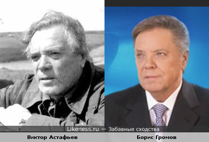 Виктор Астафьев один в один как губернатор Борис Громов, только с бородой