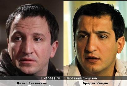 Актеры Денис Синявский и Арарат Кещян похожи