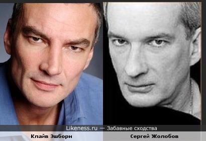 Актеры Клайв Эшборн и Сергей Жолобов похожи.