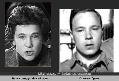 Акётры Александр Михайлов (Формула любви) и Стивен Грэм (Большой куш) похожи