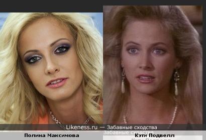 Актрисы Полина Максимова и Кэти Подвелл похожи